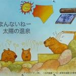 埼玉県東松島市こども動物自然公園のエコ化事業