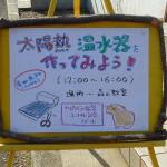 動物園で太陽熱熱温水器模型でエネルギー講座