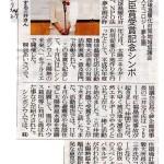 足立よみうり2014.2.7