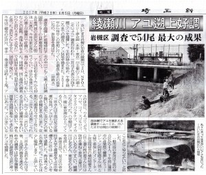 埼玉新聞 6月5日