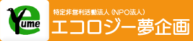 NPO法人エコロジー夢企画